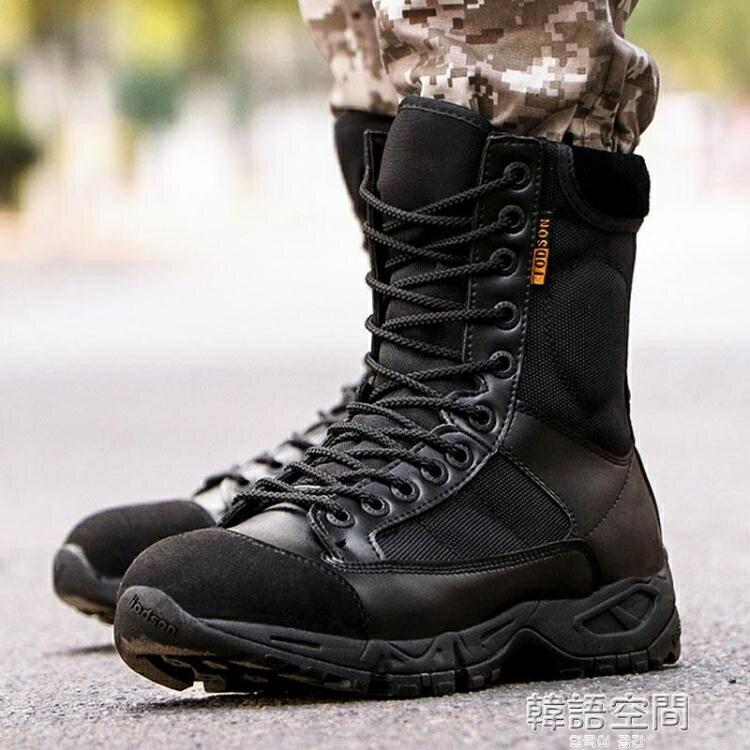 馬格南軍靴男特種兵減震超輕作戰靴夏季cqb戰術靴空降靴07作訓靴 韓語空間YTL  聖誕節禮物