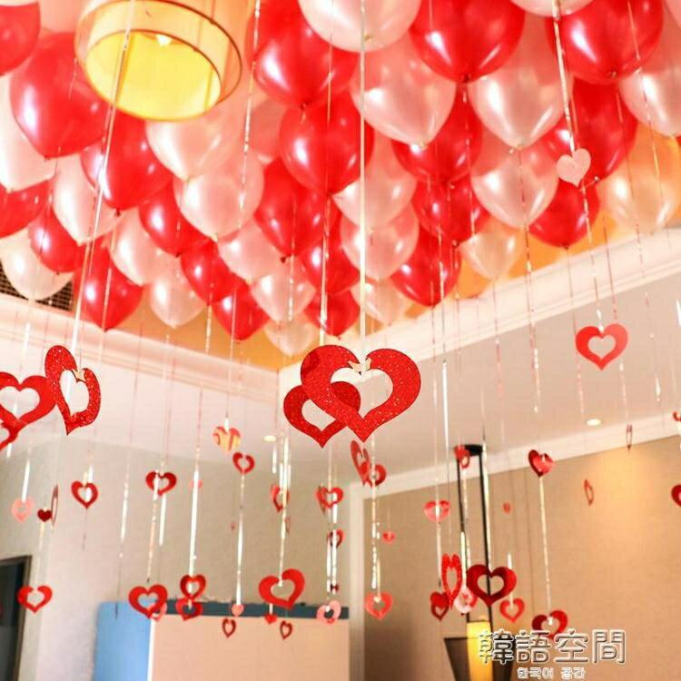 結婚慶用品婚房佈置生日派對珠光氣球婚禮心形裝飾品套餐雨絲吊墜  聖誕節禮物