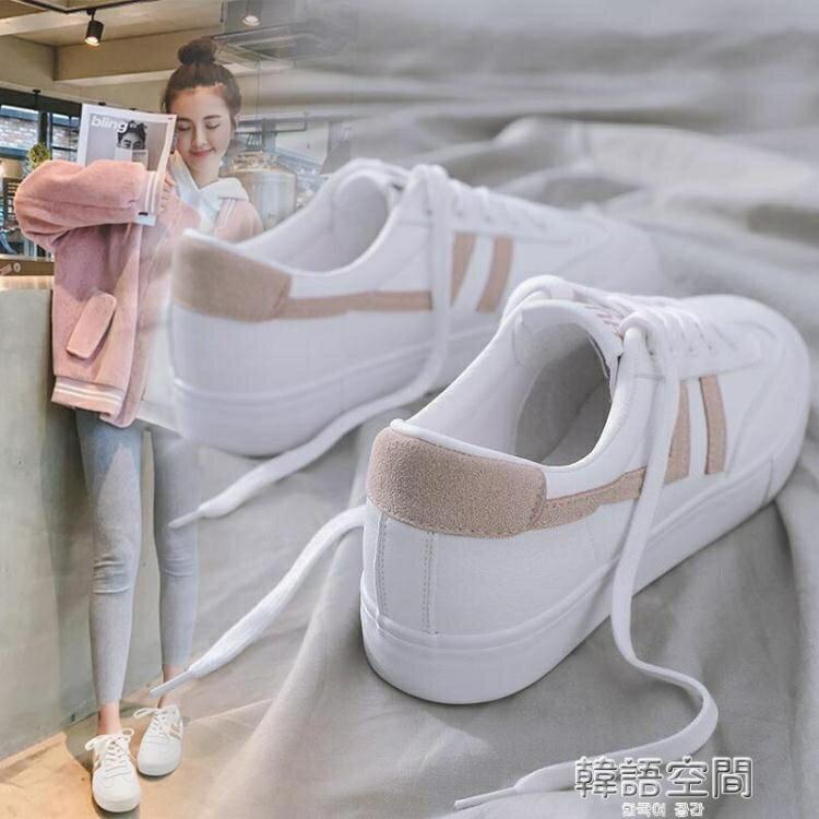 環球小白鞋女學生春秋季新款韓版白鞋百搭平底板鞋1992女鞋子 韓語空間  聖誕節禮物