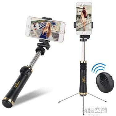 自拍棒 通用型自拍桿oppo藍芽三腳架r9s蘋果迷你便攜手機vivo x9拍照神器 韓語空間  聖誕節禮物
