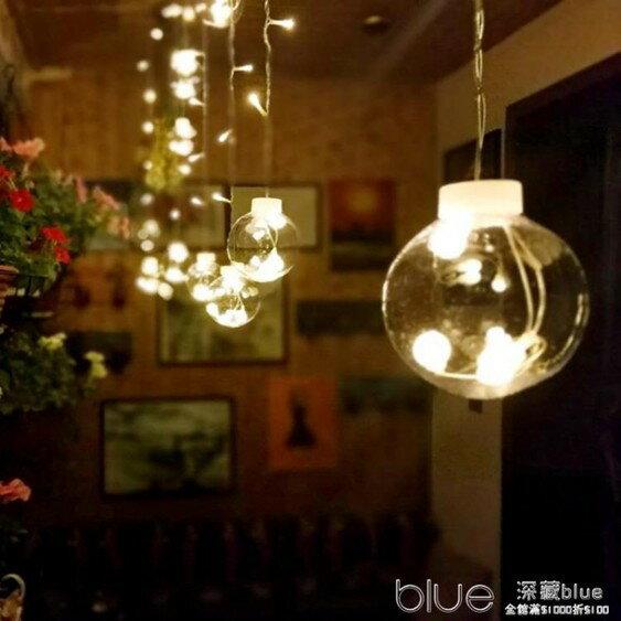 心愿球掛燈房間臥室窗簾背景裝飾彩燈閃燈串燈滿天星直播主播星星    伊卡萊生活館  聖誕節禮物