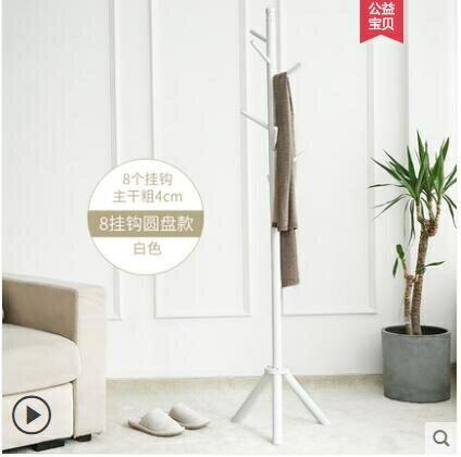 掛衣架落地 臥室實木衣帽架 家用簡易的單桿式衣服架子立式掛包架  聖誕節禮物