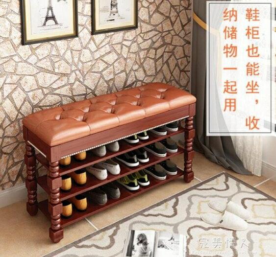 鞋櫃-紅茗軒實木鞋架簡易家用多層可坐換鞋凳鞋櫃防塵門口歐式儲物凳  聖誕節禮物