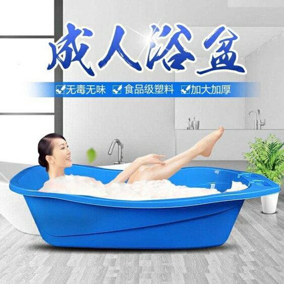 折疊泡澡桶-成人浴桶 超大加厚成人兒童浴盆 特大號洗澡盆塑料泡澡  聖誕節禮物