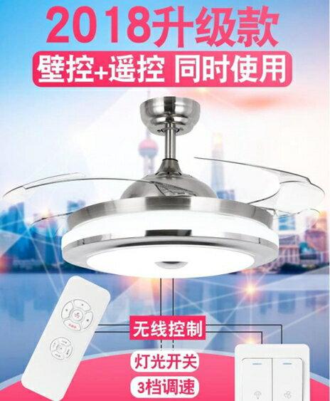 吊扇燈-現代隱形風扇燈簡約大氣遙控餐廳臥室帶燈的電風扇斜邊銀色風扇燈  聖誕節禮物