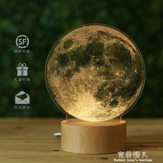 月亮臺燈夜燈生日情人節禮物  聖誕節禮物