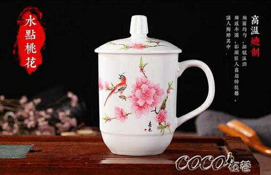 陶瓷杯 陶瓷杯子帶蓋茶杯水杯辦公杯 套裝家用景德鎮瓷器會議室泡茶  聖誕節禮物