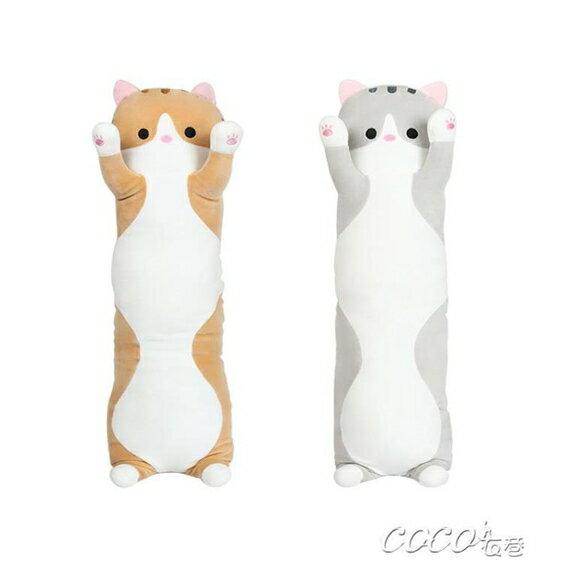 玩偶  貓玩偶毛絨玩具長條抱枕貓咪娃娃公仔搞怪枕頭可愛韓國睡覺抱女孩  聖誕節禮物