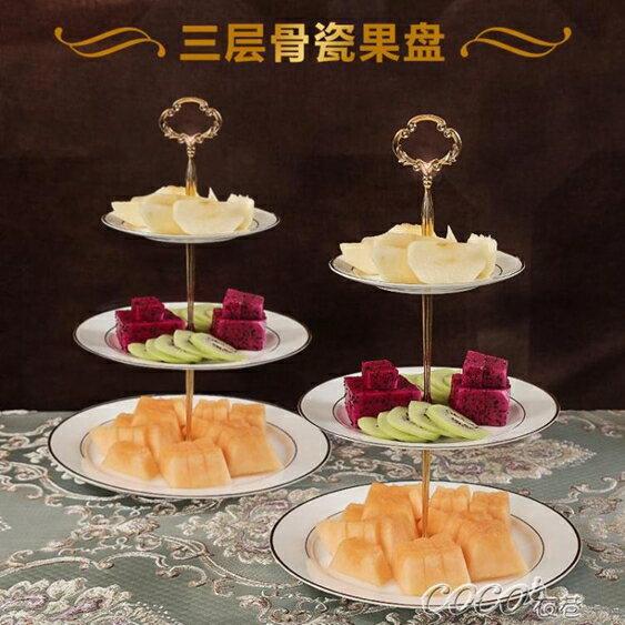 果盤 三層果盤帶架子歐式骨瓷水果盤架蛋糕盤點心瓜子盤下午茶糕點糖  聖誕節禮物