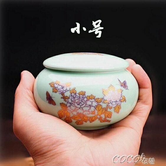 糖罐子 茶葉罐陶瓷大中小號密封罐 包裝罐 鐵觀音存茶罐 普洱茶罐 糖罐  聖誕節禮物