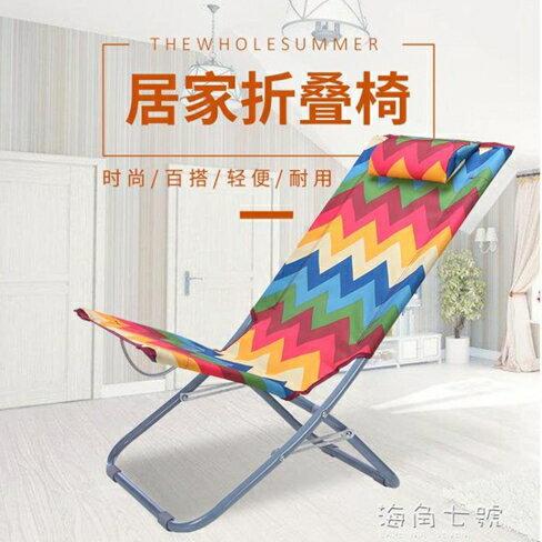 小型躺椅方便簡易舒適 家用摺疊椅 陽臺乘涼休閒椅 辦公室午休椅   伊卡萊生活館  聖誕節禮物