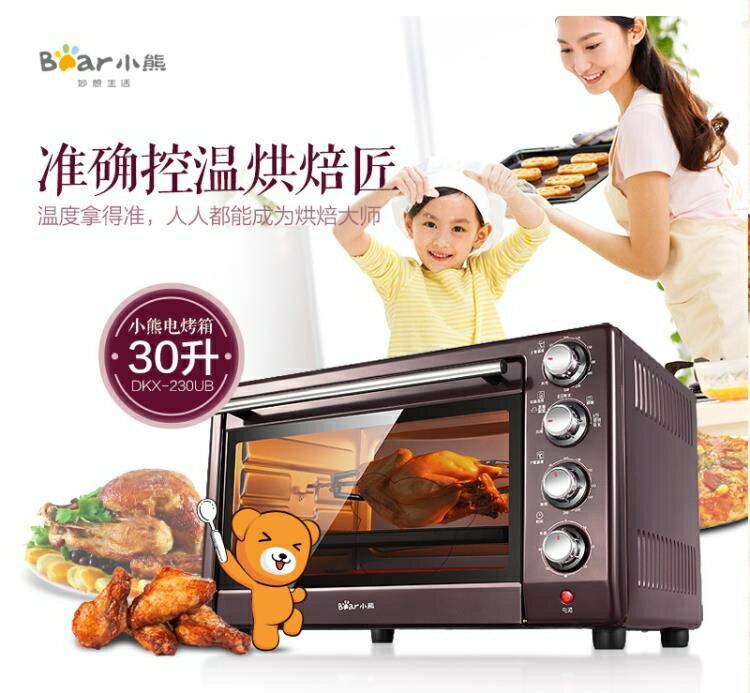 電烤箱-多功能電烤箱家用烘焙迷你蛋糕30升大容量  聖誕節禮物