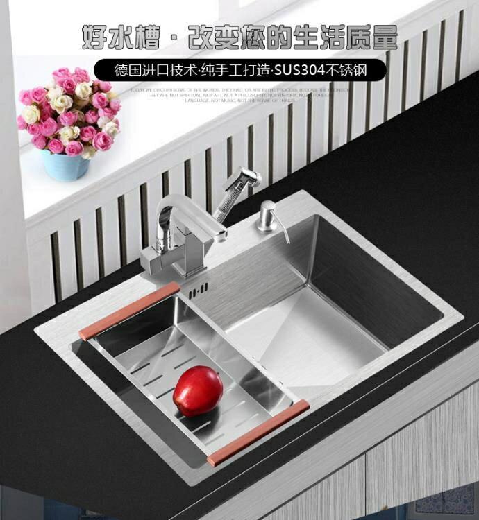 水槽-304不銹鋼4mm加厚手工水槽套餐單槽廚房大洗菜盆洗碗池臺上盆臺下  聖誕節禮物