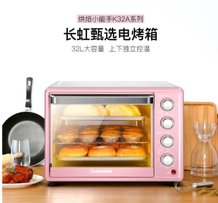電烤箱-烤箱家用烘焙多功能全自動蛋糕迷你電烤箱30  聖誕節禮物