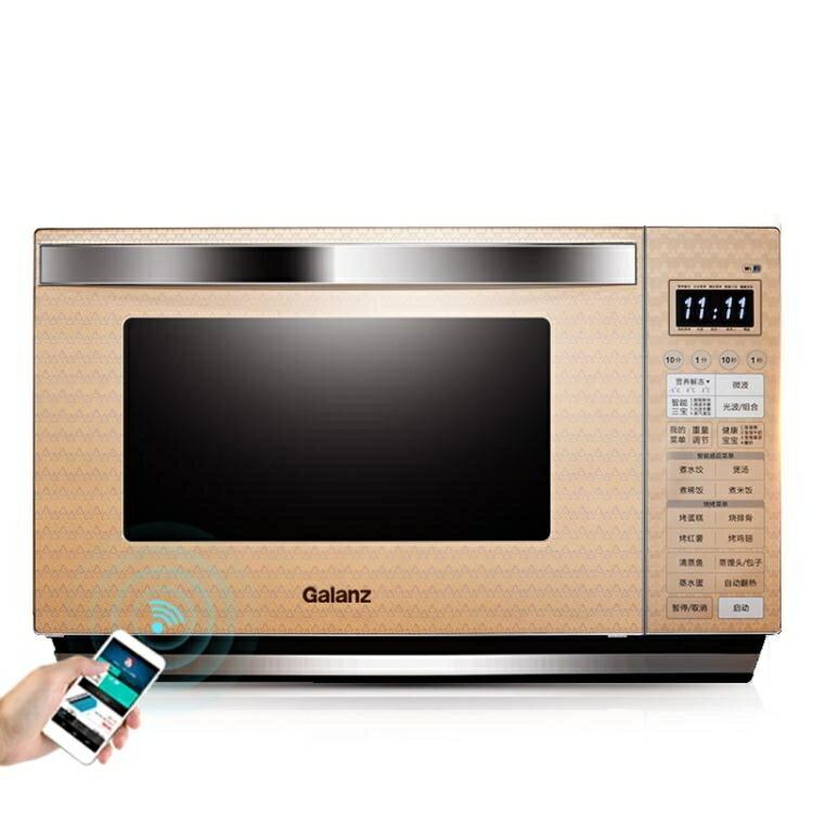 微波爐 G80F23CN3XLN-R6K(R9) 光波爐微波爐 家用烤箱一體   220  聖誕節禮物
