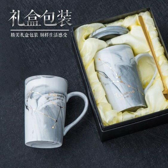 馬克杯 創意北歐ins陶瓷杯子個性潮流家用水杯星座男馬克杯帶蓋勺咖啡杯  聖誕節禮物