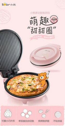 電餅鐺 小熊電餅鐺家用雙面加熱煎餅機烙餅鍋小型迷你新款全自動斷電神器  聖誕節禮物