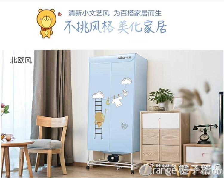 小熊烘干機家用小型速干衣烘衣機烘干器嬰兒風干機寶寶衣服干衣機  聖誕節禮物