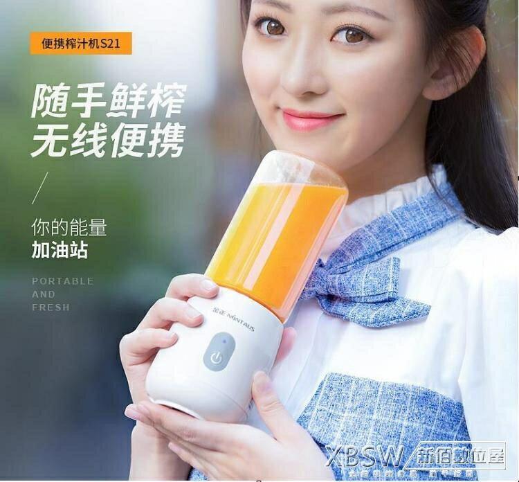 金正榨汁機家用迷你學生小型全自動電動水果汁機榨汁杯便攜充電式  聖誕節禮物