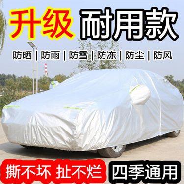 19款大眾新寶來汽車車衣車罩加厚四季通用老款寶來防雨曬隔熱遮陽  聖誕節禮物