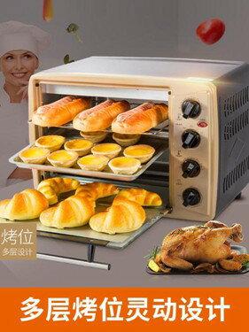 烤箱家用烘焙多功能全自動小型電烤箱30升大容量正品  聖誕節禮物