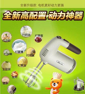 打蛋器電動家用200W大功率手持攪拌機奶油機和面機烘培  聖誕節禮物