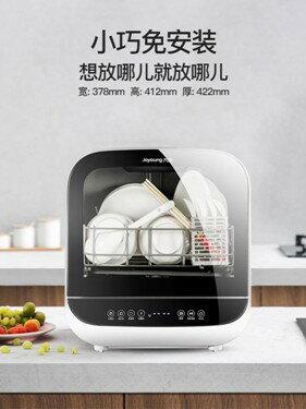 臺式洗碗機全自動家用免安裝迷你小型智慧刷碗機消毒烘干  聖誕節禮物