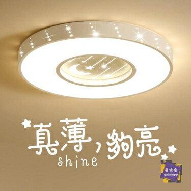 吸頂燈 兒童房燈男孩女孩led吸頂燈北歐圓形卡通臥室燈簡約現代客廳燈具T 4色