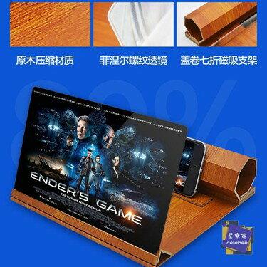 支架 手機屏幕放大器放大鏡高清護眼寶大屏投影3D通用看電視電影高清護眼寶大屏投影3D通用  聖誕節禮物