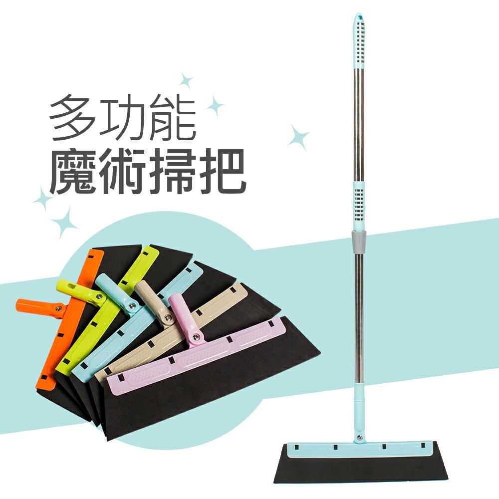 掃把 伸縮掃把 乾溼二用│魔術掃把 除塵 刮水 玻璃 磁磚清潔