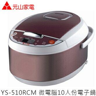 【集雅社】元山牌 YS-510RCM 微電腦智慧電子鍋 公司貨 0利率 免運