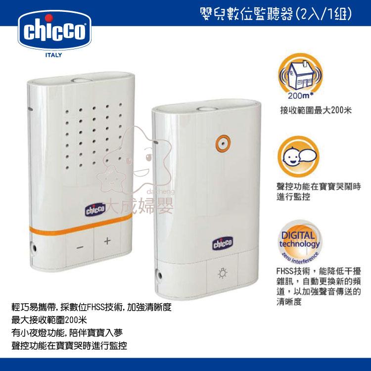 【大成婦嬰】CHICCO 義大利 嬰兒數位監聽器CNZ066070 (2入/組) 總代理公司貨 全新 1