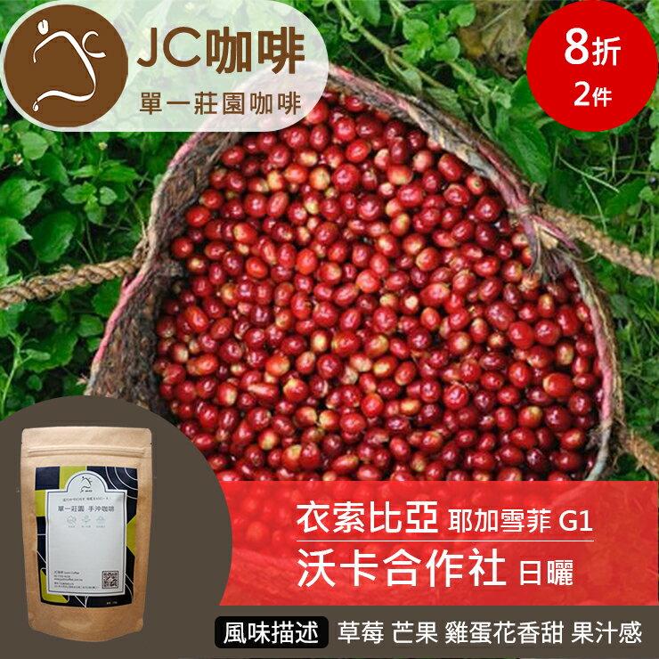 衣索比亞 耶珈雪啡 沃卡合作社 G1 日曬 - 半磅豆【JC咖啡】★送-莊園濾掛1入 ★1月特惠豆 0