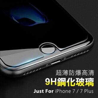 iPhone 7/7 Plus 9H鋼化玻璃保護貼 高清 貼膜 保護膜 蘋果7 i7【N202189】