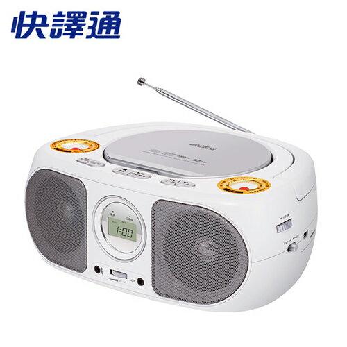 Abee 快譯通 USB手提CD音響 CD31【三井3C】