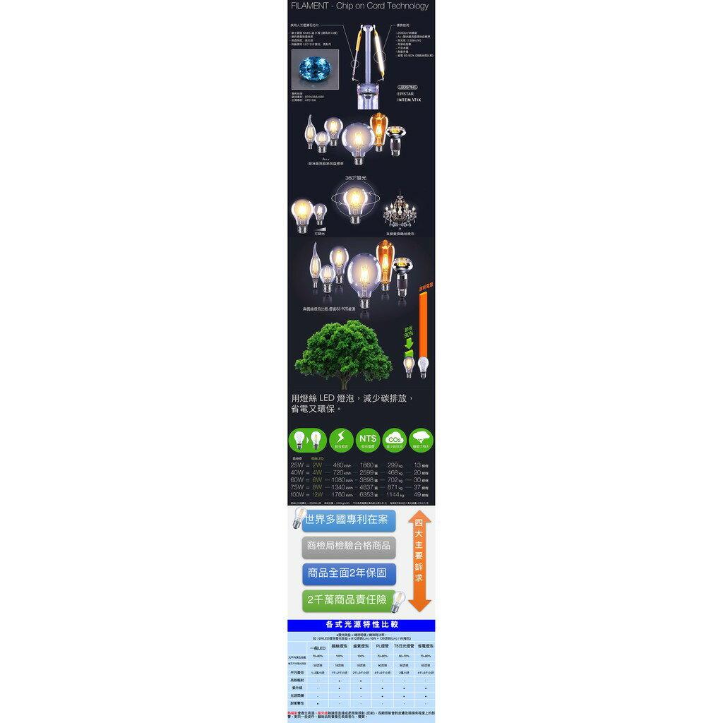 好康加  4W小尖燈絲E14(暖白光)霧面全電壓 LED燈絲燈泡 C352F-4