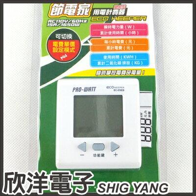 ※ 欣洋電子 ※ PRO-WATT 節電家用電計費器 簡易型 (EC-05EB)