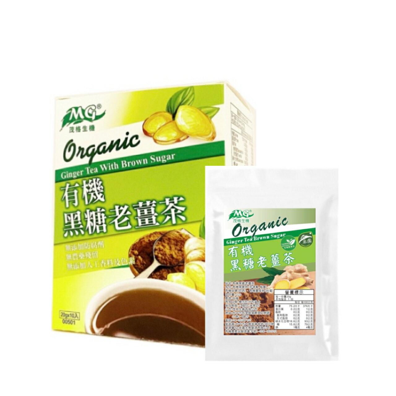【茂格】有機黑糖老薑茶(20g*8包/盒)