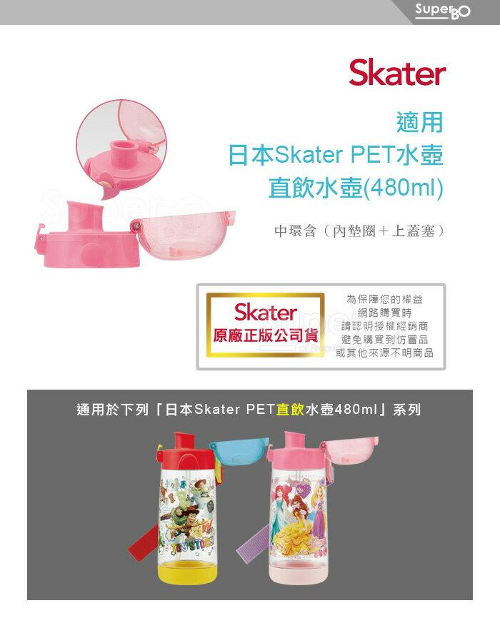 【SKATER】PET水壺直飲蓋-粉