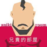 ANIKIROOM 兄貴的部屋