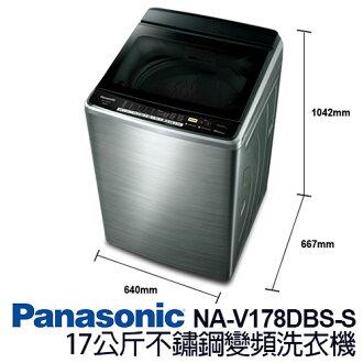 Panasonic 國際牌 NA-V178DBS-S 16kg 變頻 直立式 洗衣機