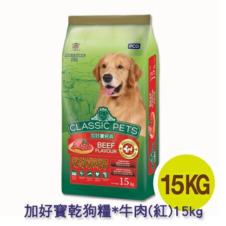 【0216零食會社】加好寶經典乾狗糧(雞肉牛肉羊肉)10kg