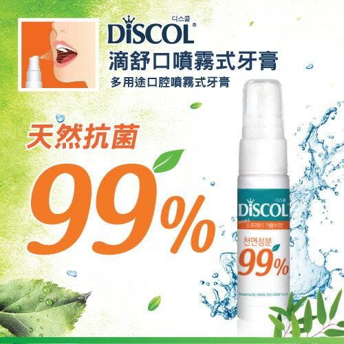【樂活動】DISCOL滴舒口噴霧式牙膏 - 限時優惠好康折扣