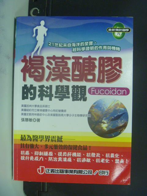 【書寶二手書T3/養生_OPX】褐藻醣膠的科學觀_張慧敏