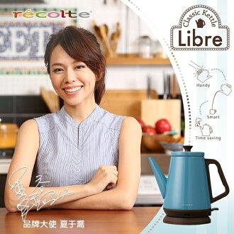 recolte 日本麗克特 Libre 經典快煮壺 (土耳其藍)