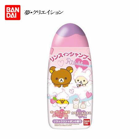 日本BANDAI拉拉熊洗潤雙效洗髮精150ml兒童專用洗髮精潤髮乳洗髮雙效潤絲洗髮精【B063142】