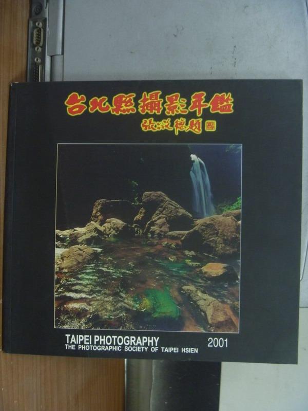 【書寶二手書T4/攝影_QNK】台北縣攝影年鑑_2001年
