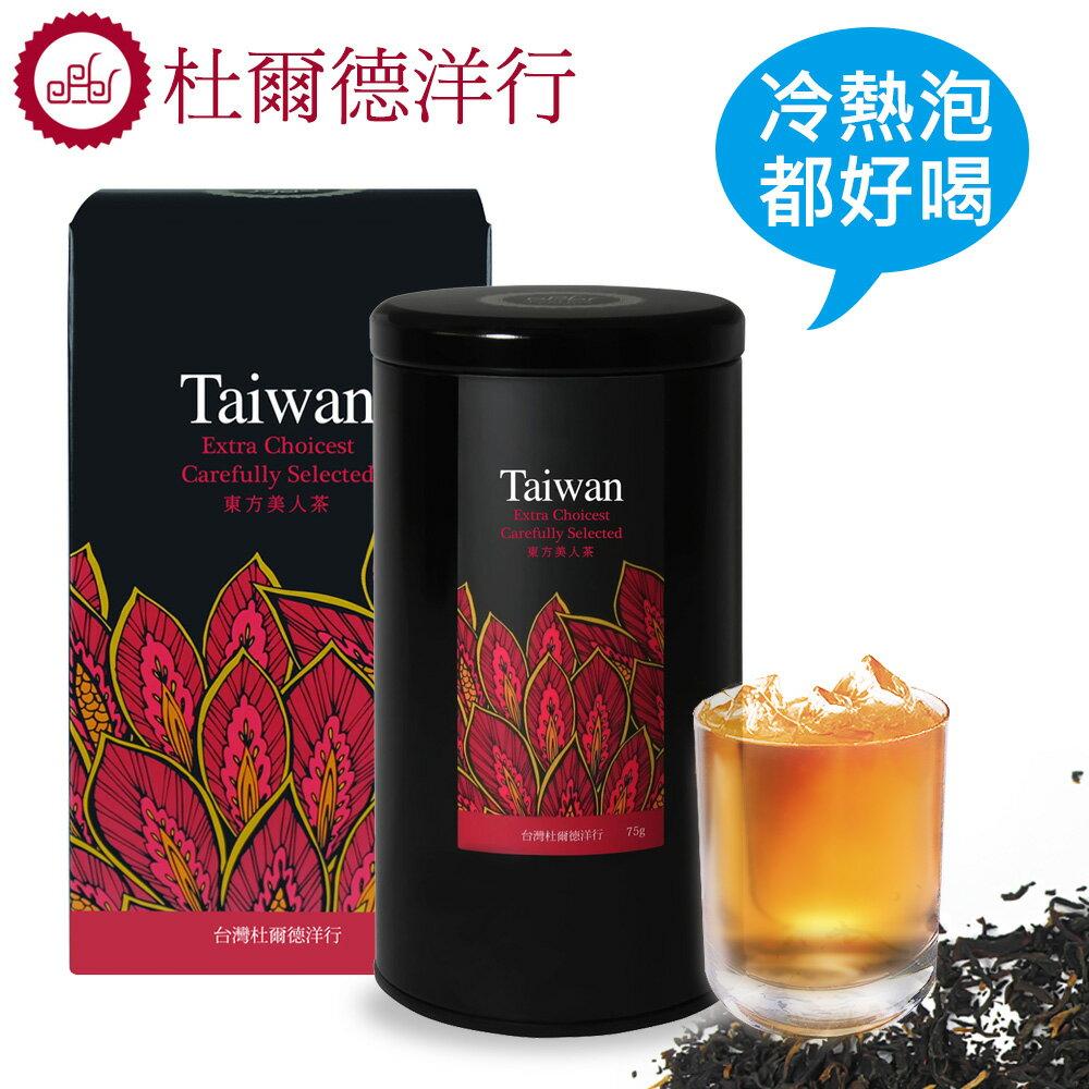 【杜爾德洋行 Dodd Tea】嚴選東方美人茶75g (TOB-E75)