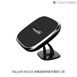 NILLKIN 車載磁吸無線充電板 無線充電器 手機充電器 充電線 傳輸線 磁吸車架 車用支架 車充 C款