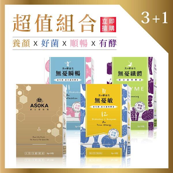 【台灣蜂王乳酵素益生菌推薦】3+1超值組合 天然蜂王乳 產後病後補養 更年期調理  養顏美容 維持良好體態 排便順暢 健康維持 素食 最佳禮品 ASOKA 阿梭哿